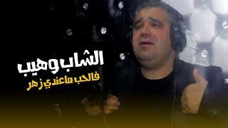 الشاب وهيب - فالحب ماعندي زهر (حصريا)  2020 Cheb Wahib