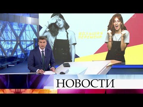 Выпуск новостей в 18:00 от 18.05.2020