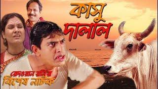Video Kashu Dalal - কাসু দালাল | Bangla New Natok  | Chanchal Chowdhury | Shahnaz Khushi  | Brindabon Das download MP3, 3GP, MP4, WEBM, AVI, FLV Juni 2018