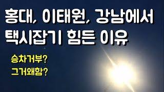 택시기사가 말하는 우리가 승차거부 하는이유 이 영상 댓글이 진짜 궁금하다 2부