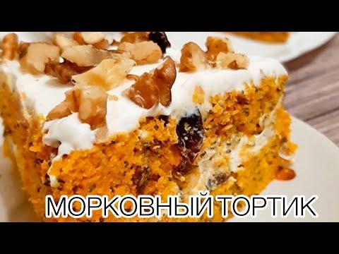 Морковный пирог пп в мультиварке