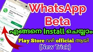 How to install WhatsApp Beta version in Play Store