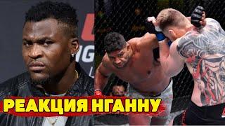 Реакция Нганну на бой Александра Волкова и Алистара Оверима