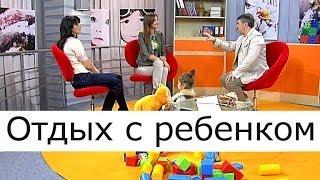 видео отдых с детьми