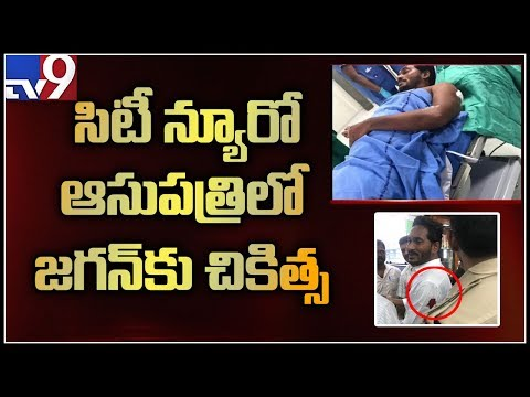Jagan admitted to Citi Neuro Centre at Hyderabad - TV9 Exclusive
