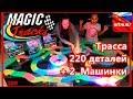 Magic Tracks Трасса 220 деталей и Magic Tracks Машинка   Magic Tracks 220 купить! Обзор Magic Tracks