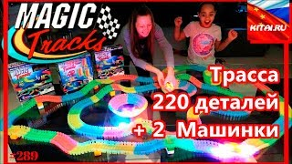 Magic Tracks Route 220 parts and Magic Tracks Machine | Magic Tracks 220 buy! Magic Tracks Overview