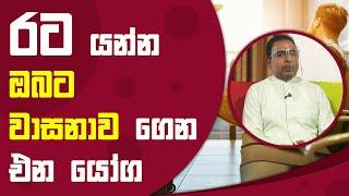 රට යන්න ඔබට වාසනාව ගෙන එන යෝග | Piyum Vila | 06 - 10 - 2021 | SiyathaTV Thumbnail