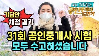 [배우 최정윤의 공인중개사 도전기 22편] 31회 공인…