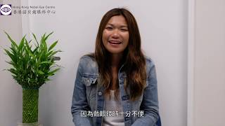 香港諾貝爾眼科中心-Smile手術 Crystal