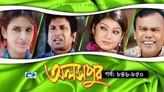 Aloshpur   Episode 846-850   Fazlur Rahman Babu   Mousumi Hamid   A Kha Ma Hasan