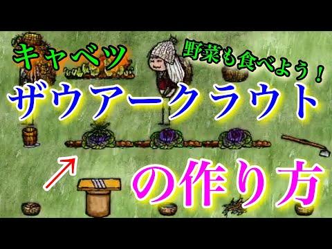 【One Hour One Life】お野菜も食べよう!赤キャベツから作るザウアークラウトの作り方!OHOL#18