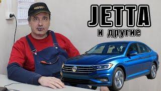 Выбираю себе машину в 2020. Volkswagen Jetta 7 и другие бюджетные авто российского рынка.