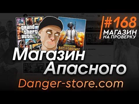 #168 Магазин на проверку - danger-store.com (Самый Апасный Магазин Игр) Магазин Батюнечки Апасного