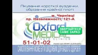 Оксфорд Черновцы обрезание крайней плоти(, 2014-03-26T16:14:57.000Z)