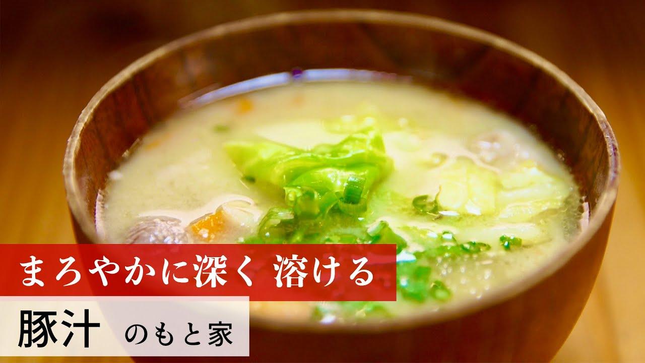 人気 豚汁 レシピ 究極のシンプル~豚肉&玉ねぎ&豆腐だけ!豚汁 レシピ・作り方