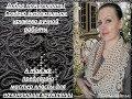 Полный каталог мастер классов Елены Недилько