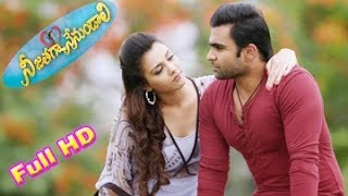 Nee Jathaga Nenundali Movie || Theatrical Trailer Latest