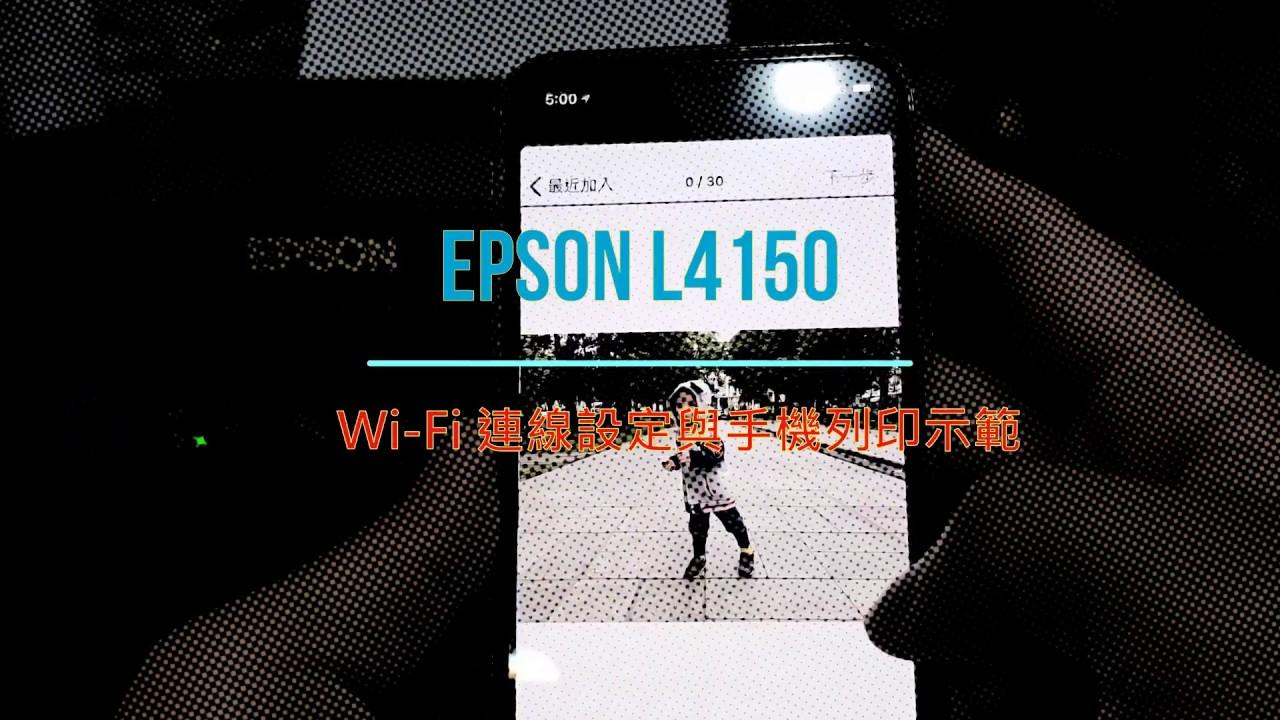 Epson L4150 原廠連續供墨印表機:Wi-Fi Direct 連結手機無線列印相片示範! - YouTube