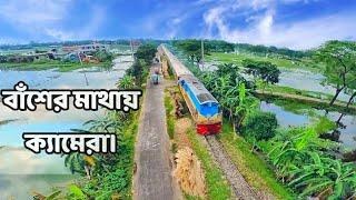 HomeMade Drone view (Train video) || বাঁশের মাথায় ক্যামেরা লাগিয়ে ট্রেনের ভিডিও | GOpro hero 8