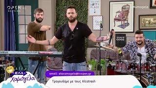 Τραγουδάμε με τους Alcatrash - Έλα Χαμογέλα! 30/6/2019 | OPEN TV
