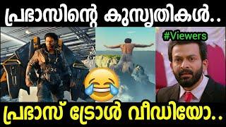 സാഹോയിലെ പൊളപ്പൻ തമാശകൾ !! Troll Video   Saaho   Prabhas   Albin Joshy YouTube Videos