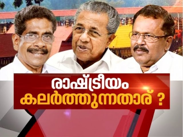 Political stances on Women's entry to Sabarimala | News Hour 4 Oct 2018