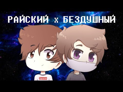 АНИМЕ СКВАД - Ты далбо*б Feat. Краффи (читать описание)