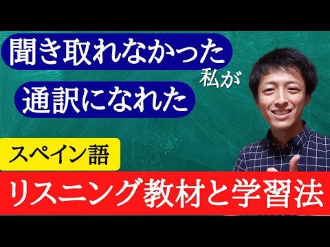 【スペイン語学習法】リスニング力UPに使える!5つのPodcastを紹介