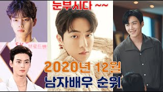 2020년 12월 남자 배우 순위 !!