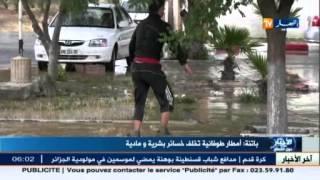 باتنة .. أمطار طوفانية تخلف خسائر بشرية ومادية