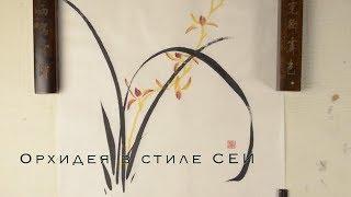 Орхидея в стиле Сеи