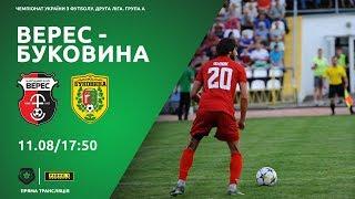 ПФЛ | Друга ліга | Верес - Буковина | LIVE