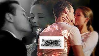 Яна и Андрей» останься   Молодежка (5x22)