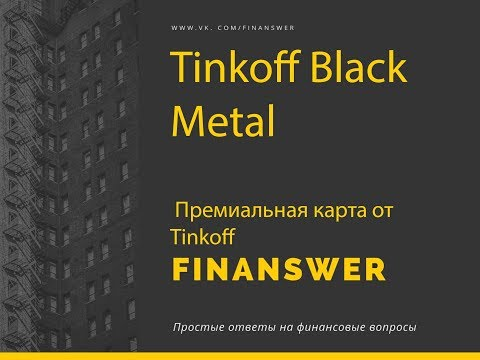 Tinkoff Metal. Краткий обзор по премиальной карте от Тинькофф