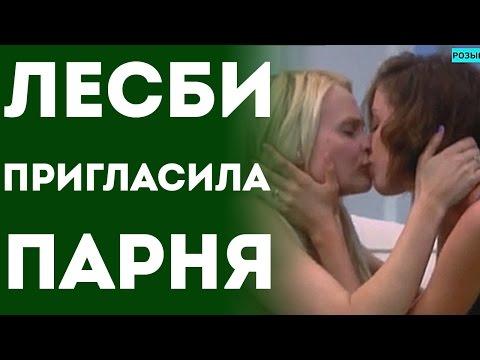 Две девушки лесби и парень -