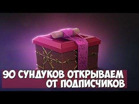 видео: ОТКРЫВАЕМ 90 СУНДУКОВ ОТ ПОДПИСЧИКОВ