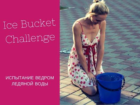 ALS Ice Bucket Challenge #AnnaNosok