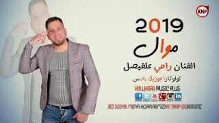 الفنان رامي الفيصل جديد موال 2019 Rami AL Feisal MAWAL