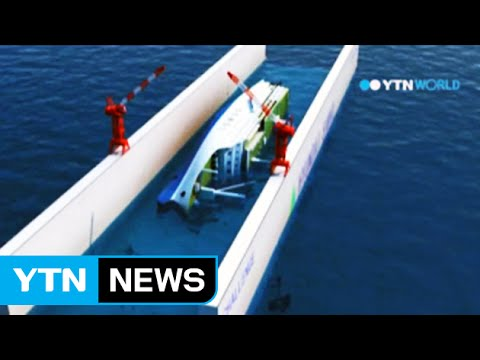 Vessels set to prepare for recovery of sunken Sewol ferry / YTN
