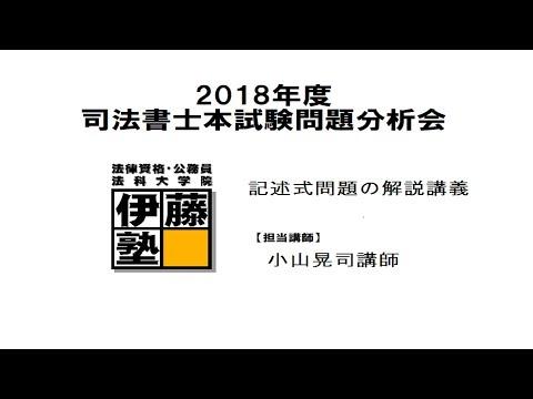 平成30年度 司法書士試験 記述式問題を 小山晃司が斬る!