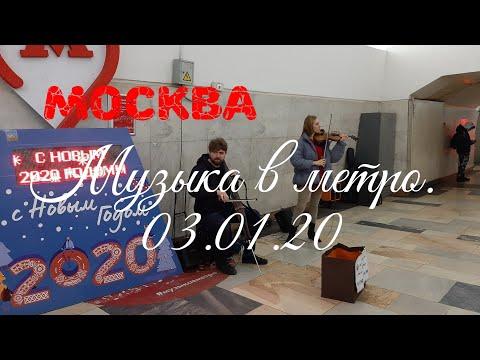 МОСКВА. МУЗЫКА В МЕТРО. Китай-город. 03.01.20 г.