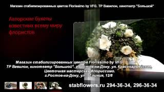 Стабилизированные цветы и букеты(, 2014-02-09T15:29:49.000Z)