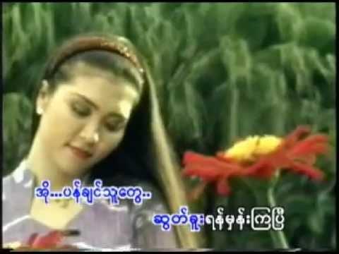 Mya pan khway----------Soe Sandar Htun