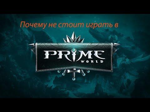 видео: Почему не стоит играть в prime world