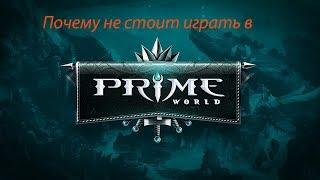 Почему не стоит играть в Prime World
