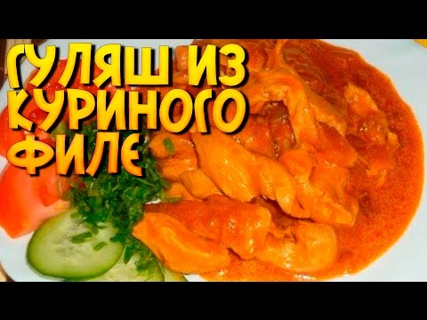 Гуляш из куриного филе рецепт с фото