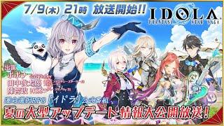 運命選択RPG 『イドラ』公式番組 「イドラ ファンタシースターサーガ」 夏の大型アップデート 情報大公開放送!