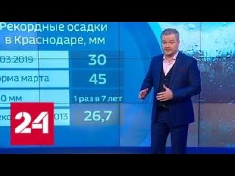 """""""Погода 24"""": весна спряталась в Сибири - Россия 24"""
