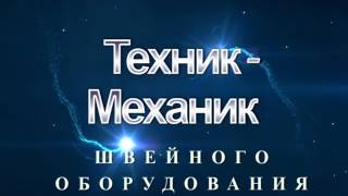 Механик швейного оборудования(Работа на конкурс Арт Профи Видео г. Ярославль., 2016-01-24T08:49:17.000Z)